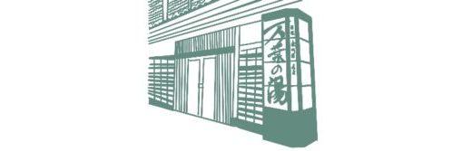 【サウナ】南町田 東京・湯河原温泉 万葉の湯|
