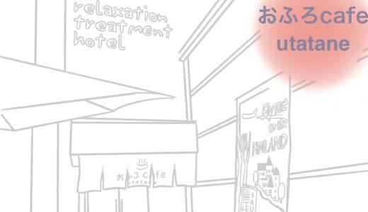 【サウナ】おふろcafe utatane 恋する2人の夢の国