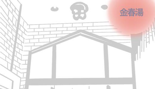 【サウナ】大崎 金春湯|ジョジョの奇妙な餃子