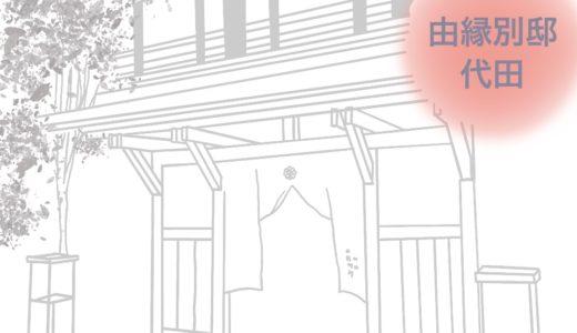 【サウナ】由縁別邸 代田 都会の喧騒から逃れる しっぽり旅館