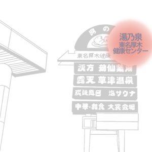 湯乃泉 東名厚木健康センター