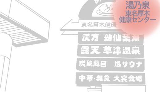 【サウナ】厚木 湯乃泉 東名厚木健康センター 忘れてしまった河川のブラボー
