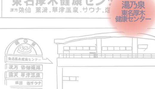【サウナ】厚木 湯乃泉 東名厚木健康センター ぼっち、サウナヤミ市に行く