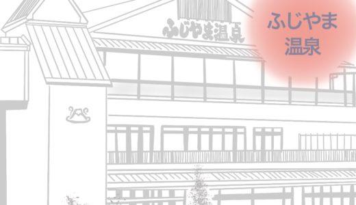 【サウナ】山梨 ふじやま温泉 富士山のふもとで味わう極上のサウンドセラピー
