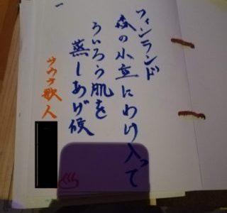 【旅エッセイ】名古屋 ~ういろう肌を蒸しあげる