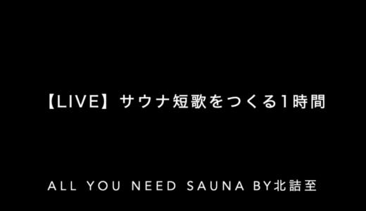 【お知らせ】LIVE配信をしました|サウナ短歌をつくる1時間