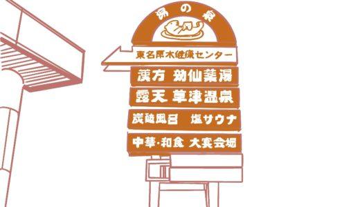 【サウナ】厚木 湯乃泉 東名厚木健康センター|忘れてしまった河川のブラボー