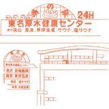 【サウナ】厚木 湯乃泉 東名厚木健康センター|ぼっち、サウナヤミ市に行く