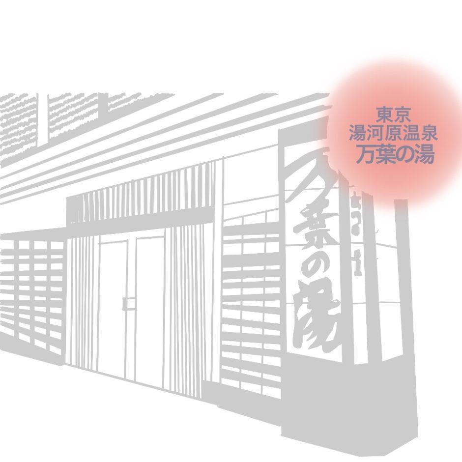 東京・湯河原温泉 万葉の湯