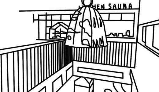 【サウナ】SaunaLab神田|トントゥからの伝言